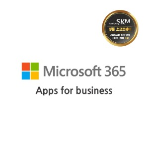 Microsoft 365 Apps for business [기업용/라이선스/1년]